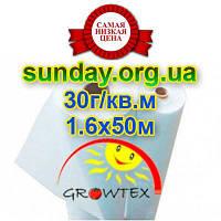 Агроволокно 30г\м.кв 1,6*50 Белое Growtex