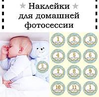 Baby Stickers, Наклейки для домашней фотосессии №7