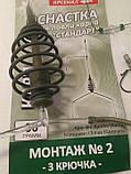 Карповый монтаж#2 30 грамм, фото 3