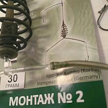 Карповый монтаж#2 30 грамм