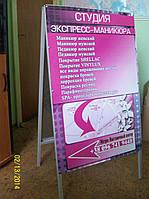 Изготовление рекламных штендеров для салонов и парихмахерских. Киев