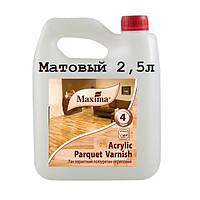 """Лак паркетный полиуретан-акриловый TM """"Maxima"""" (матовый) 2,5 л"""