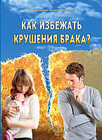 Как избежать крушения брака?