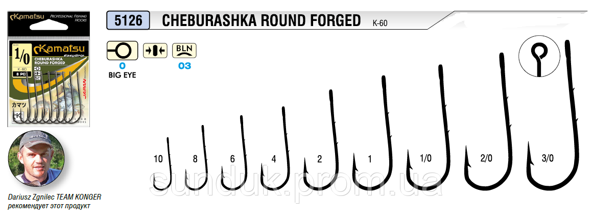 Рыболовный крючок Kamatsu Cheburashka Round Forged №8BLN (черный никель)