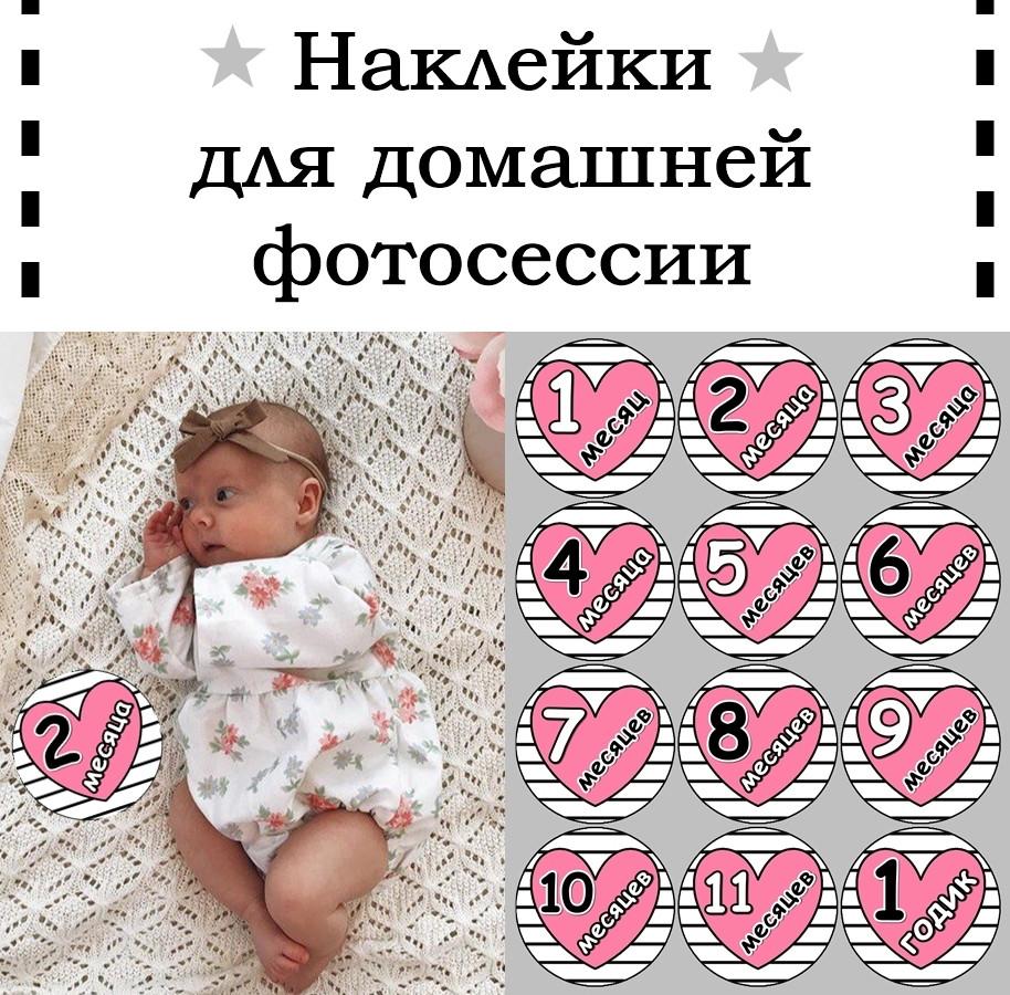 Baby Stickers, Наклейки для домашней фотосессии №16