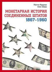 Монетарная история Соединенных Штатов 1867-1960. Фридман. Ваклер