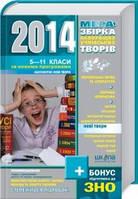 Мега збірка найкращих учнівських творів 2013, 2014 5-11 класи