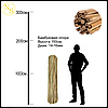 Бамбуковый ствол, опора L 1,5м диам. 14-16мм.