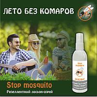 Лосьен Спрей Stop Mosquito 90 мл