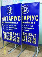 Изготовление рекламных штендеров для НОТАРИУСОВ, ЮРИСТОВ. Киев