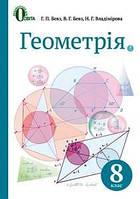 Геометрія. 8 клас. Бевз Г.П. Бевз В.Г. Владимирова Н.Г