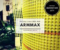 Сетка армирующая (фасадная) ТМ ARMMAX 160г/м², 4*4 мм, 1*50 м  (желтая) 50 м²