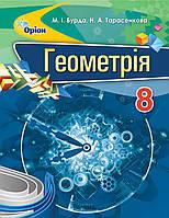 Геометрія. 8 клас. Бурда М.І. Тарасенкова Н.А.