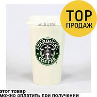 Керамическая кружка чашка StarBucks / термокружка