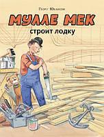Юхансон Георг: Мулле Мек строит лодку, фото 1