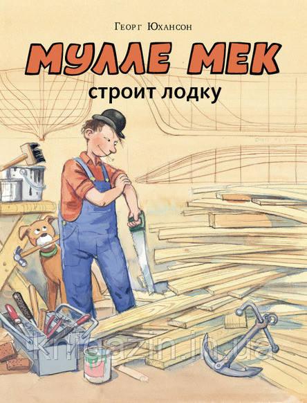 Юхансон Георг: Мулле Мек строит лодку