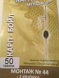 Короповий монтаж#44 50 грам, фото 3
