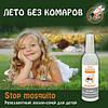 ЛОСЬОН — СПРЕЙ «Stop Mosquito» для детей