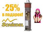 Акция встречаем весну с новым дымоходом - 25% в подарок на дымоходы Schiedel только до конца марта 2017