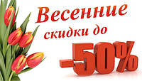 Весенние скидки до -50%
