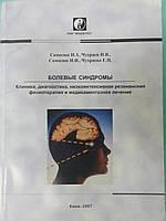 Болевые синдромы
