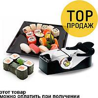 Машинка для приготовления роллов и суши Roll Sushi / товары для кухни
