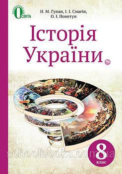 Історія України 8 клас, Гупан Н.М. Пометун О.І.