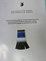Электротерапия и электропунктура в медицинской реабилитации, физиотерапии и курортологии