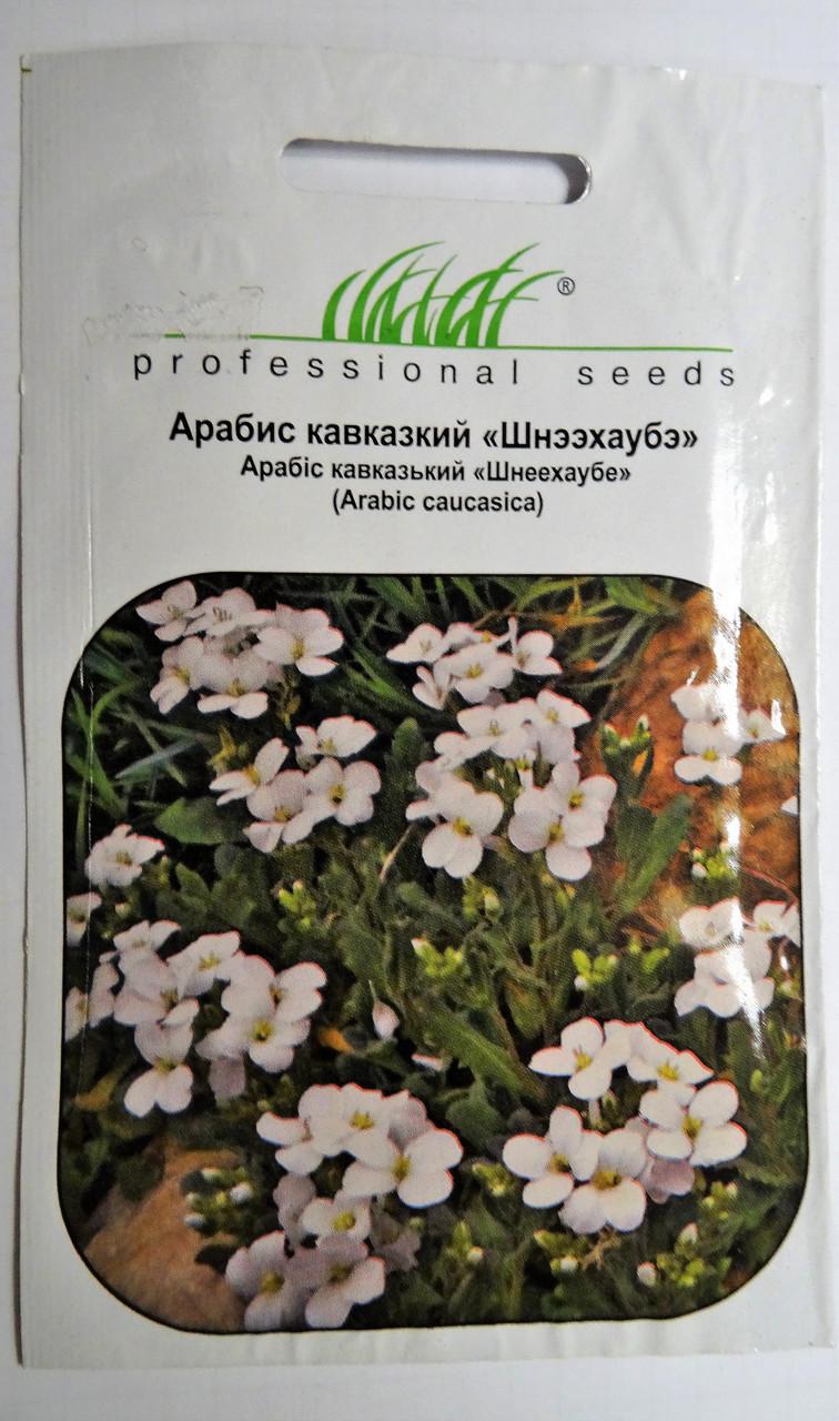 """Семена цветов Арабис кавказский """" Шнеехаубе """" белый 0,1 гр"""