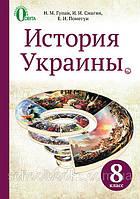 История Украины. 8 класс. Гупан Н.М. Смагин И.И. Пометун  Е.И.