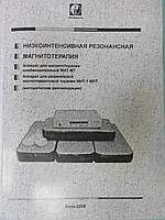 Низкоинтенсивная резонансная магнитотерапия