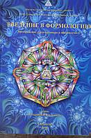 """Книга """"Введение в формологию. Преображение структур микро и макроскосмоса"""""""