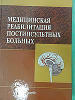 Медицинская реабилитация постинсультных больных