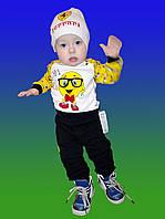 Яркий стильный костюм для малыша <<Смайлик>> 6-9 месяцев