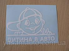 Наклейка vc Дитина в авто белая 142х103мм мальчик ребенок в кепке с бровями носом подбородком на борту авто