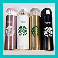Термос Starbucks-4 (черный, серебро, золото, белый)