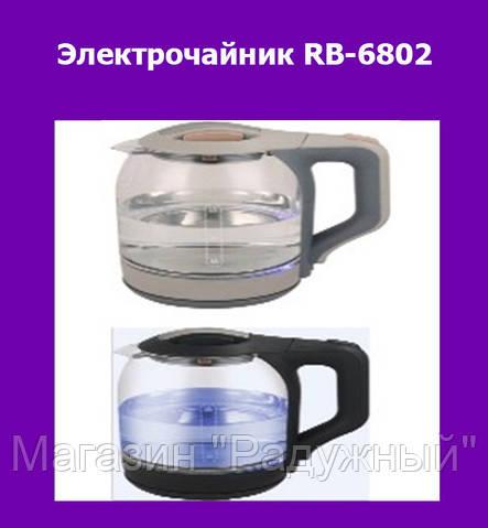 Электрочайник RB-6802