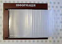 Стенд-книжка с карманами А4 (20 шт) из полиэтилена Коричневый