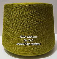 Слонимская пряжа для вязания в бобинах - полушерсть № 712 - ЗОЛОТАЯ ОЛИВА  - 0,7кг