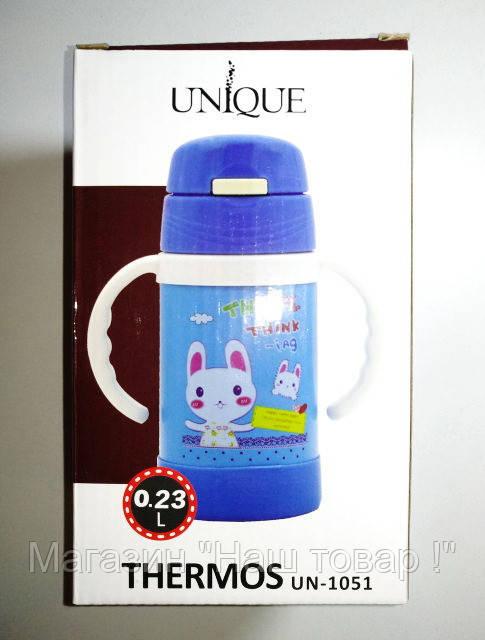 Термос детский UNIQUE UN-1051 0.23л!Акция