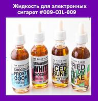 Жидкость для электронных сигарет #009-OIL-009