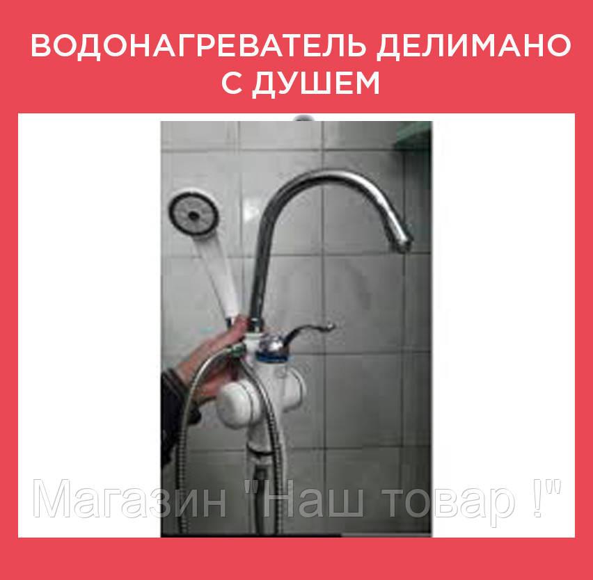 Проточный Водонагреватель Делимано с душем!Акция  продажа aa67ddb3d14e4