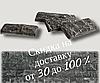 """Гипсовые кирпичики  """"Камушек 002"""" 1 м.кв./уп."""