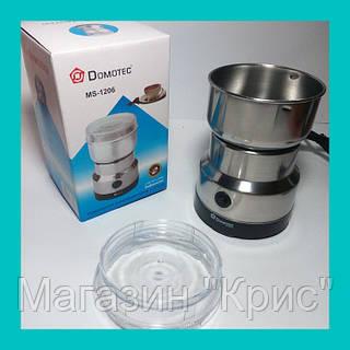 Электроимпульсная кофемолка Domotec MS-1206!Акция