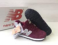 Кроссовки женские New Balance 574 - Burgundy, материал - натуральная замша, подошва - пена (легкая и удобная)