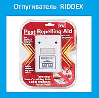 Отпугиватель  RIDDEX от грызунов и насекомых