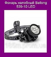 Фонарь налобный Bailong 539-10 LED