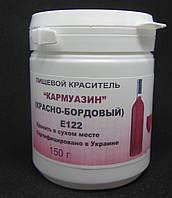 """Пищевой красный-бордовый краситель """"Кармуазин"""", 150 г"""
