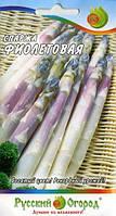 Спаржа Фиолетовая