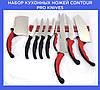 Набор кухонных ножей Contour Pro Knives Контур про + магнитная рейка 11 предметов